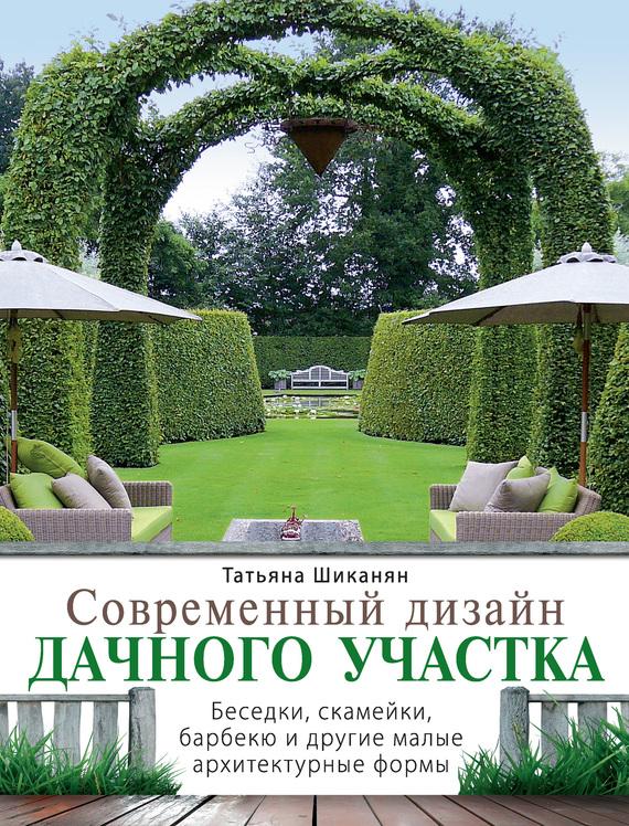 Татьяна Шиканян бесплатно
