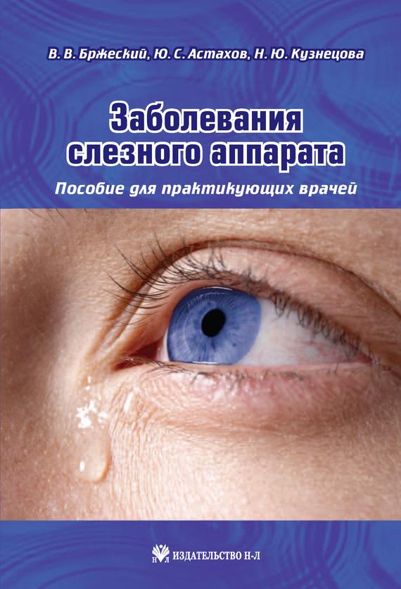 Н. Ю. Кузнецова Заболевания слезного аппарата. Пособие для практикующих врачей бржеский в в заболевания слезного аппарата пособие для практикующих врачей