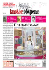 - Книжное обозрение (с приложением PRO) &#84706/2012