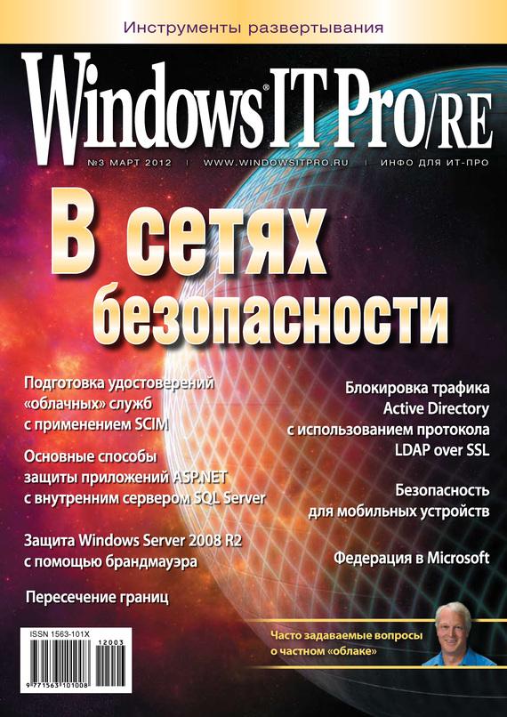 Открытые системы Windows IT Pro/RE №03/2012 открытые системы windows it pro re 11 2014
