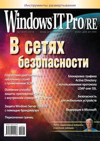 - Windows IT Pro/RE &#847003/2012