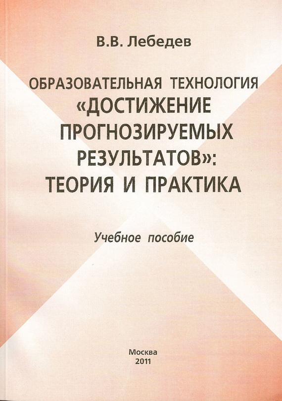 Н. В. Тарасова Общественная аккредитация дошкольных образовательных организаций. Право, доверие, партнерство