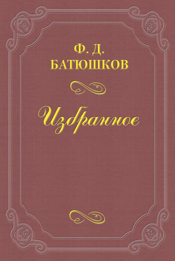 Федор Батюшков Веселовский А. Н. семизоту где в москве