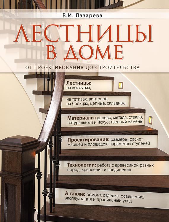 В. И. Лазарева Лестницы в доме. От проектирования до строительства лазарева и лось в облаке
