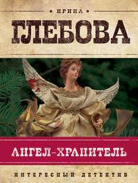 Глебова, Ирина  - Ангел-хранитель