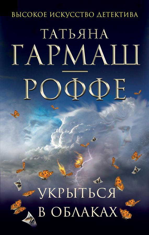 яркий рассказ в книге Татьяна Гармаш-Роффе