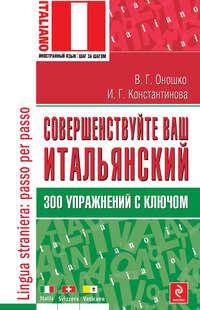 Константинова, Ирина  - Совершенствуйте ваш итальянский! 300 упражнений с ключом
