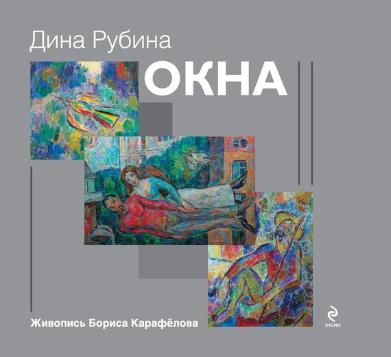Дина Рубина Окна (сборник) рубина д рубина 17 рассказов