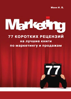 Игорь Манн 77 коротких рецензий на лучшие книги по маркетингу и продажам