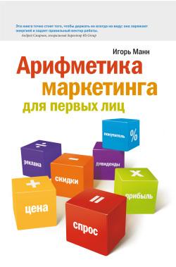 Игорь Манн Арифметика маркетинга для первых лиц атаманенко игорь григорьевич лицензия на вербовку