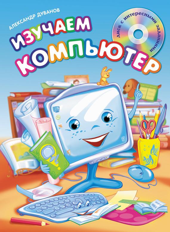 купить Александр Дуванов Изучаем компьютер недорого