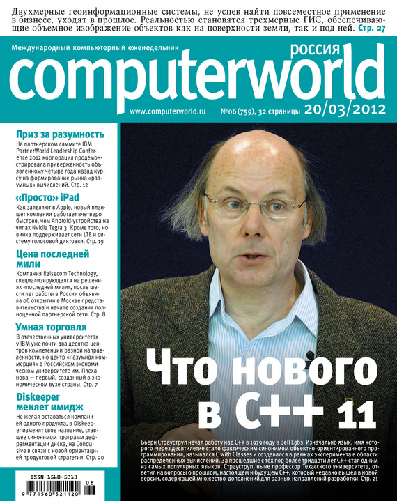 Открытые системы Журнал Computerworld Россия №06/2012 планшет