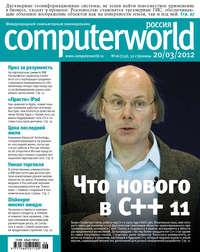 системы, Открытые  - Журнал Computerworld Россия №06/2012