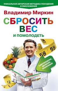 Миркин, Владимир  - Сбросить вес и помолодеть. Самоубеждение, движение, жизнелюбие. Уникальная авторская методика похудения и омоложения