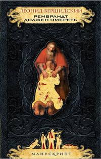 - Рембрандт должен умереть