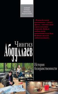 Абдуллаев, Чингиз  - История безнравственности