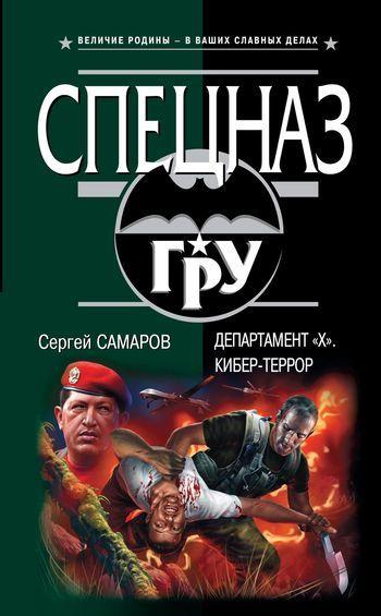 Сергей Самаров Департамент «Х». Кибер-террор сергей самаров возраст гнева