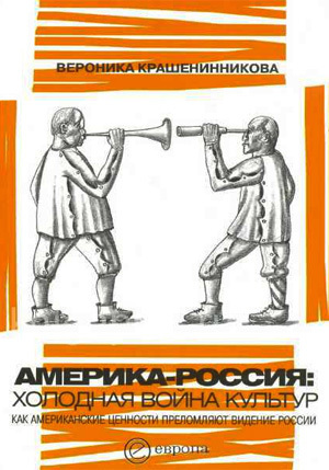 напряженная интрига в книге Вероника Крашенинникова