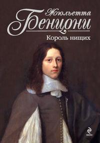 Бенцони, Жюльетта  - Король нищих