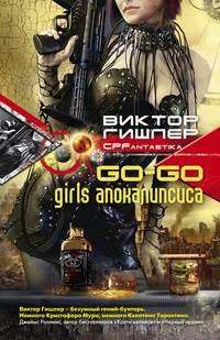 Гишлер, Виктор  - Go-Go Girls апокалипсиса