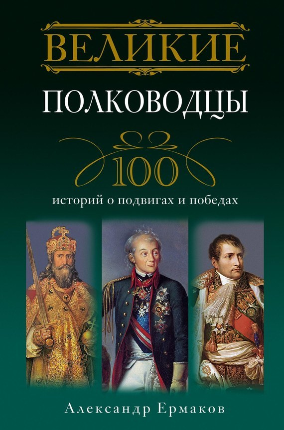 Скачать Александр Игоревич Ермаков бесплатно Великие полководцы. 100 историй о подвигах и победах
