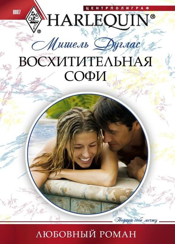 Мишель Дуглас - Восхитительная Софи