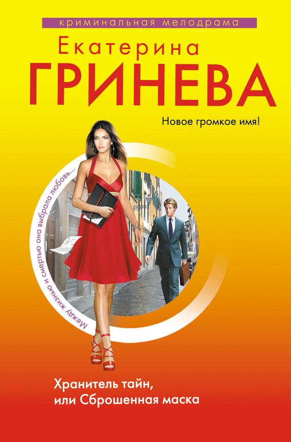 напряженная интрига в книге Екатерина Гринева
