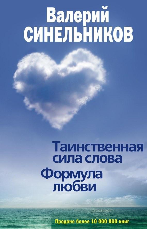 Валерий Синельников Таинственная сила слова. Формула любви. Как слова воздействуют на нашу жизнь цена 2017