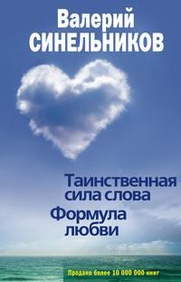 Синельников, Валерий  - Таинственная сила слова. Формула любви. Как слова воздействуют на нашу жизнь