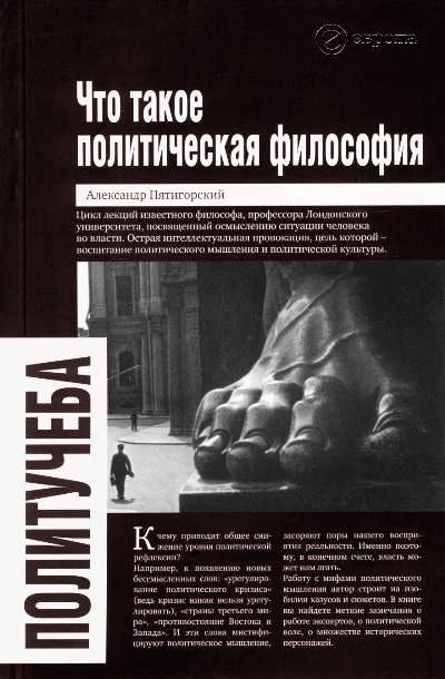 цена на Александр Пятигорский Что такое политическая философия