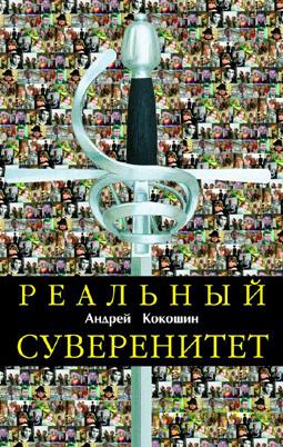 захватывающий сюжет в книге Андрей Кокошин