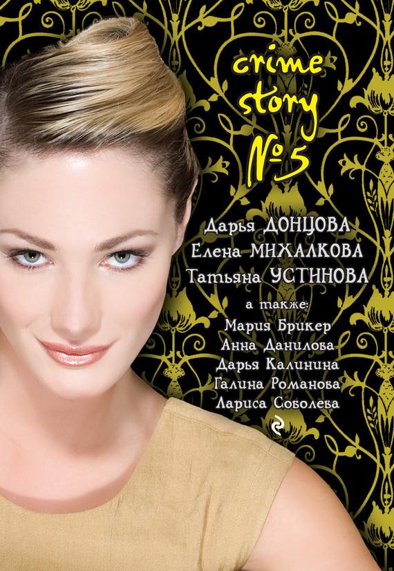 Дарья Донцова Ключ от денег дарья донцова кулинарная книга лентяйки 3 праздник по жизни