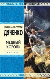 Дяченко, Марина и Сергей  - Медный король