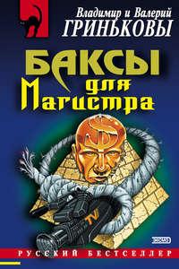 Гриньков, Владимир  - Баксы для Магистра