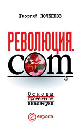 Георгий Георгиевич Почепцов бесплатно