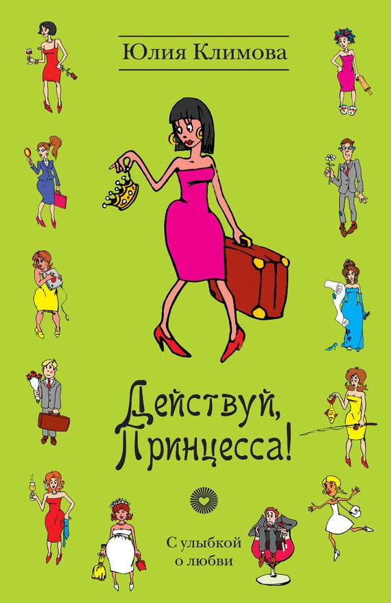 Юлия Климова - Действуй, Принцесса!