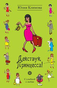 Климова, Юлия  - Действуй, Принцесса!