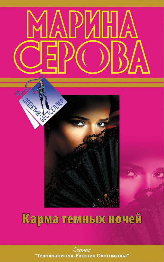 Марина Серова Карма темных ночей (сборник)