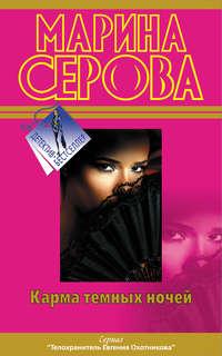 Серова, Марина  - Карма темных ночей (сборник)