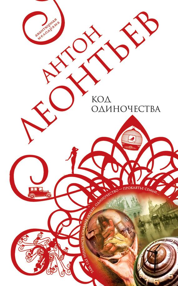 Антон Леонтьев Код одиночества
