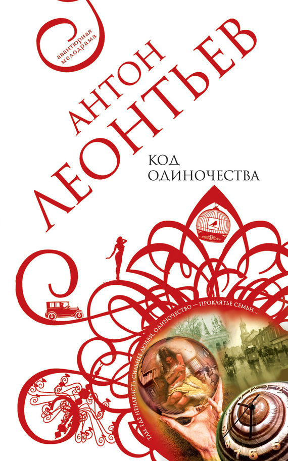 Антон Леонтьев бесплатно