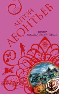 Леонтьев, Антон  - Корона последней принцессы