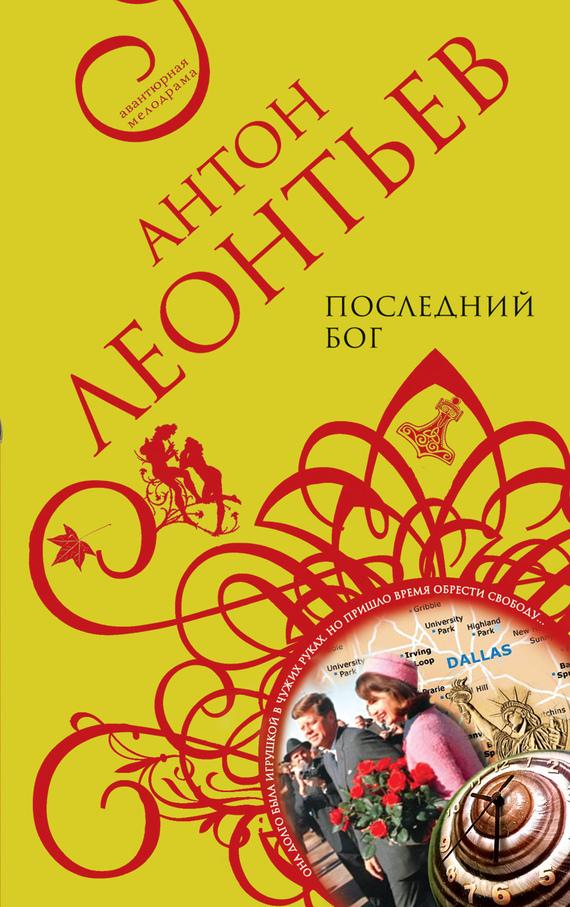 Обложка книги Последний бог, автор Леонтьев, Антон