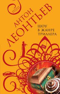 Леонтьев, Антон  - Шоу в жанре триллера