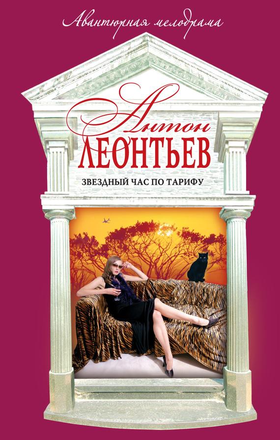 бесплатно Антон Леонтьев Скачать Звездный час по тарифу