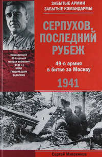 - Серпухов. Последний рубеж. 49-я армия в битве за Москву. 1941