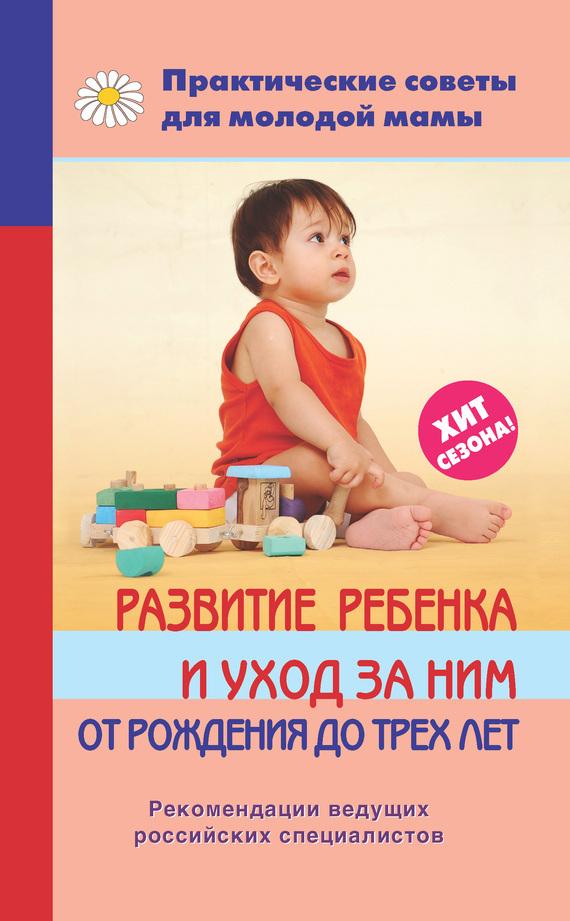Отсутствует Развитие ребенка и уход за ним от рождения до трех лет отсутствует развитие ребенка и уход за ним от рождения до трех лет