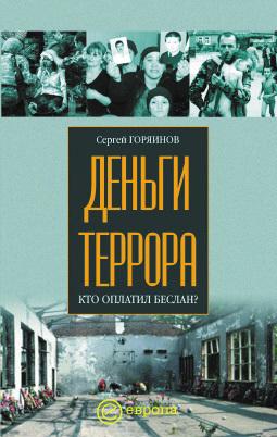 Сергей Горяинов Деньги террора. Кто оплатил Беслан хозяин уральской тайг