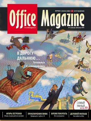 Отсутствует Office Magazine №1 (37) январь-февраль 2010