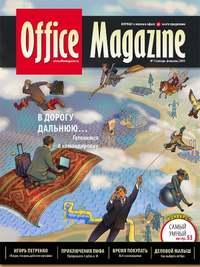Отсутствует - Office Magazine &#84701 (37) январь-февраль 2010